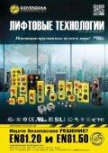 Журнал «Электротехнический рынок» №5-6, сентябрь-декабрь 2017 г. - Page 3