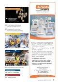 Журнал «Электротехнический рынок» №5-6, сентябрь-декабрь 2017 г. - Page 7