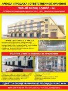 Бизнес Курс №48-49(722-723) - Page 3