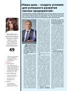 Бизнес Курс №48-49(722-723) - Page 5