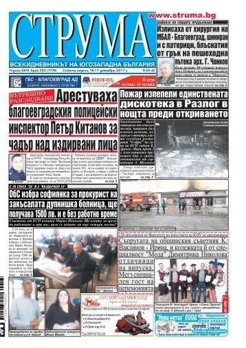 """Вестник """"Струма"""" брой 293"""