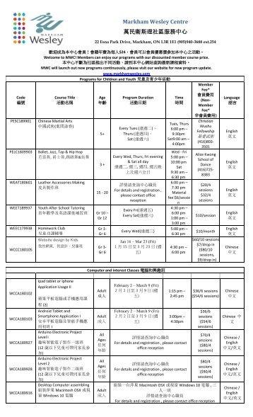 program schedule 2017 DEC 16