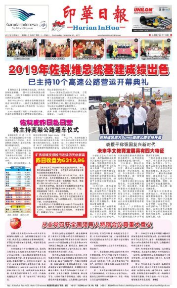Koran Harian Inhua 20 Desember 2017