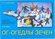 Николаева, Е. А. Ог-огедлы ӟечен. 2-тӥ люкет.
