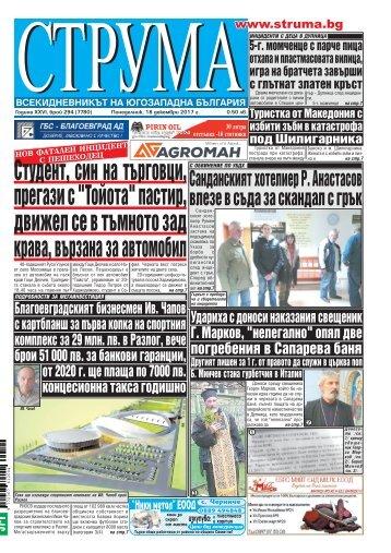 """Вестник """"Струма"""" брой 294"""