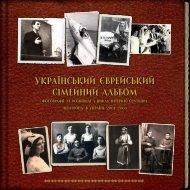 TransHistory_The-Moldovan-Jewish-Family-Album_Exhibition-Booklet_web_UK