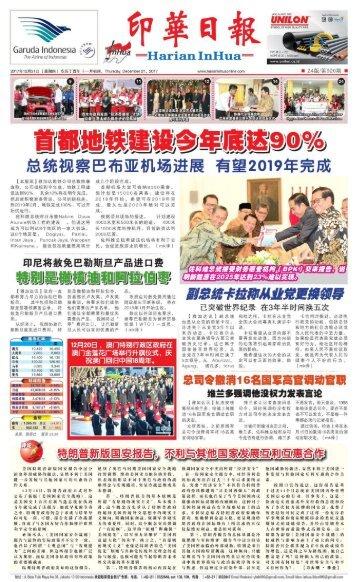 Koran Harian Inhua 21 Desember 2017