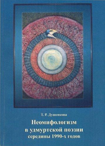 Душенкова, Т. Р. Неомифологизм в удмуртской поэзии середины 1990-х годов