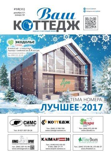 ВАШ КОТТЕДЖ #10(11) декабрь-январь 2017-2018
