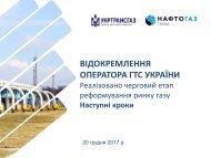 20-12-2017 Презентація роботи Оператора ГТС України. Наступні кроки.