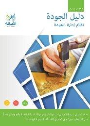 Kit AlAmana version Arabe - دليل الجودة النسخة العربية