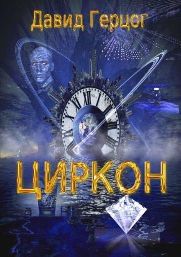 """ЦИРКОН"" ЧАСТЬ 1"