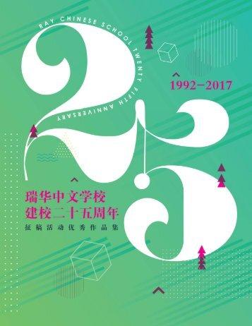 瑞华中文学校建校二十五周年征稿活动优秀作品集