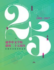 RCS 25th Anniversary Booklet