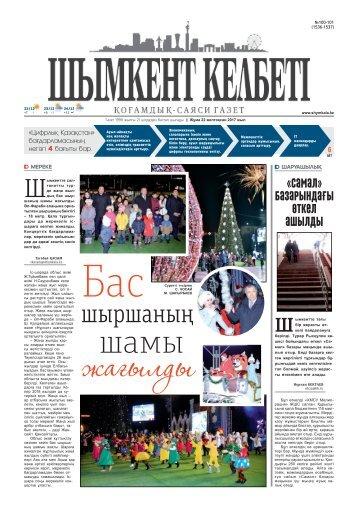 ШЫМКЕНТ КЕЛБЕТІ #100-101