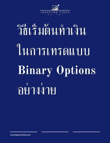 Top 3 Binary Option Brokers