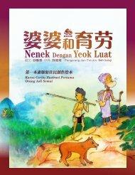 婆婆和育劳 Nenek Dengan Yeok Luat 试阅本