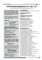 гинекология с обл без приложения - Page 2