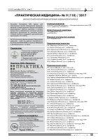 Оренбург мал с обл - Page 2
