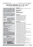 Оренбург мал с обл - Page 6