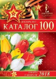 КАТАЛОГ №100