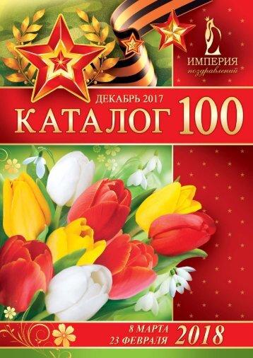 """КАТАЛОГ №100  """"Империя поздравлений"""""""