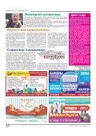"""Газета """"Новый Компас"""" (Номер от 14 декабря 2017) - Page 2"""