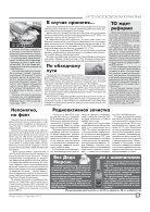 """Газета """"Новый Компас"""" (Номер от 14 декабря 2017) - Page 3"""