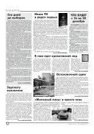 """Газета """"Новый Компас"""" (Номер от 14 декабря 2017) - Page 4"""