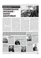 """Газета """"Новый Компас"""" (Номер от 14 декабря 2017) - Page 5"""