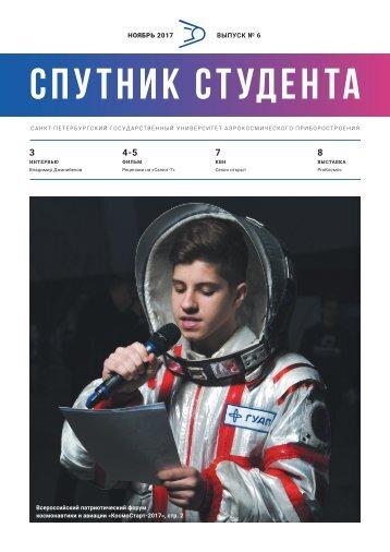 Спутник студента. Ноябрь 2017