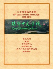 RCS 20th Anniversary Booklet