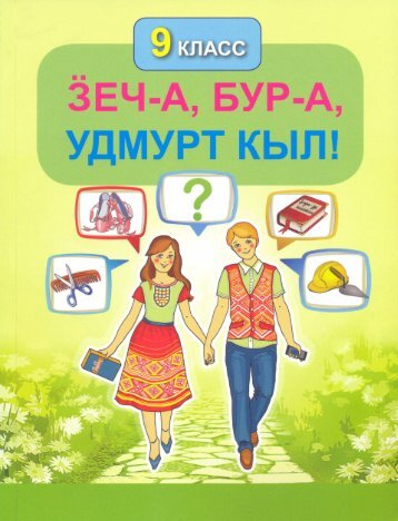Герасимова, А. В. Ӟеч-а, бур-а, удмурт кыл!