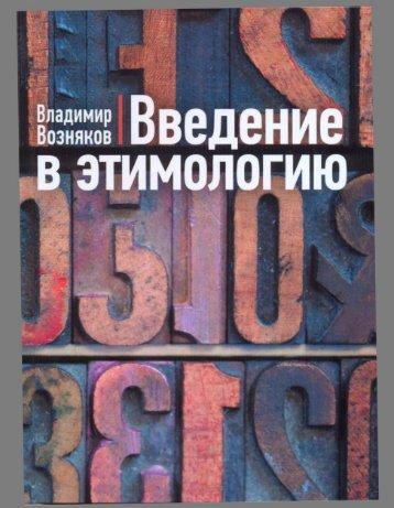 Возняков, В. Б. Введение в этимологию