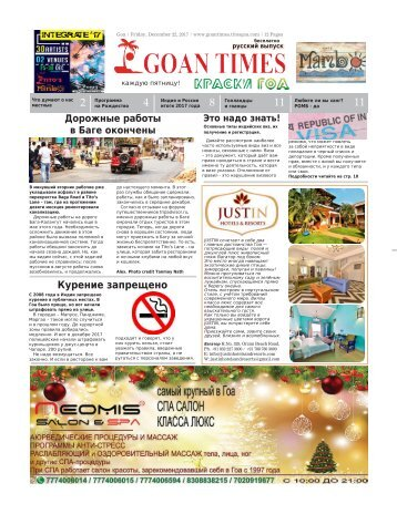 GoanTimes December 22, 2017 Russian Edition