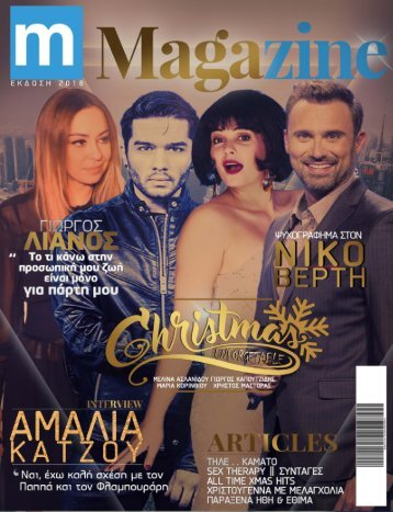«M magazine – Special edition»