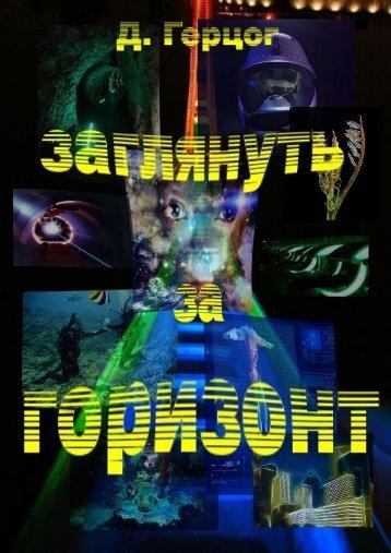 """""""ЗАГЛЯНУТЬ ЗА ГОРИЗОНТ"""" ЧАСТЬ 1"""