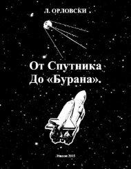 ОТ СПУТНИКА ДО