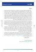 سوق العمل السعودي - Page 6