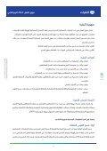 سوق العمل السعودي - Page 7