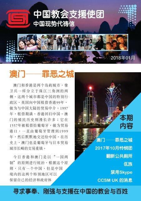 02-UK-S-ChinaPL-Jan-2018(web)