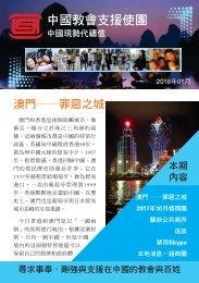07-NZ-O-ChinaPL-Jan-2018(web)