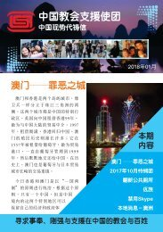 08-AUS-S-ChinaPL-Jan-2018(web)