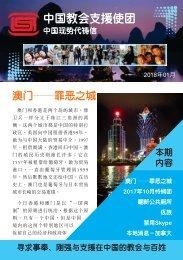 12-CA-S-ChinaPL-Jan-2018(web)