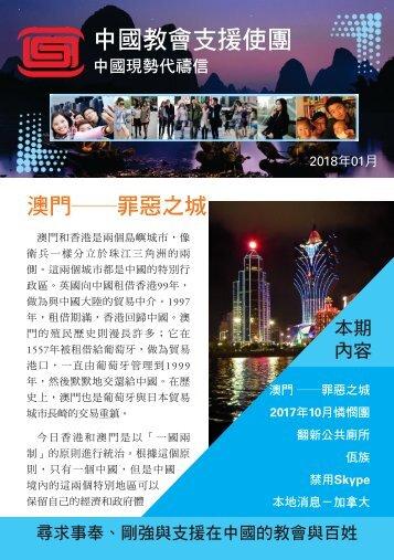 13-CA-O-ChinaPL-Jan-2018(web)