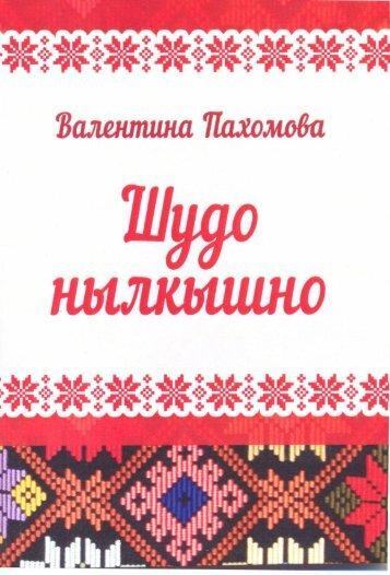 Пахомова, В. Д. Шудо нылкышно: кылбуръёс