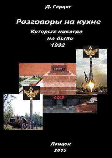 """""""РАЗГОВОРЫ НА КУХНЕ-2"""" 1992"""
