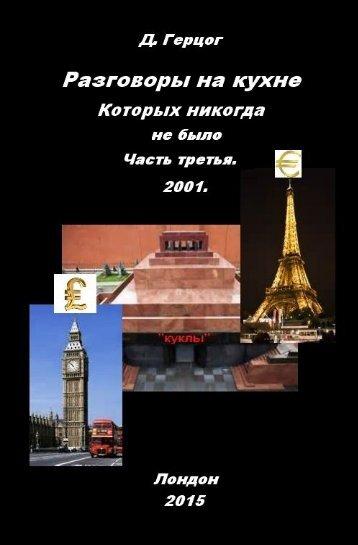 """""""РАЗГОВОРЫ НА КУХНЕ-3"""", 2001г."""