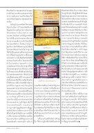 หลักเมือง ธ.ค.60 - Page 7