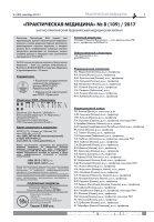 РКБ_Print 5mm - Page 2